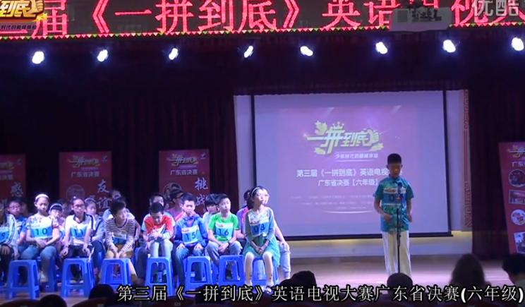 第三届《一拼到底》广东省决赛(六年级)