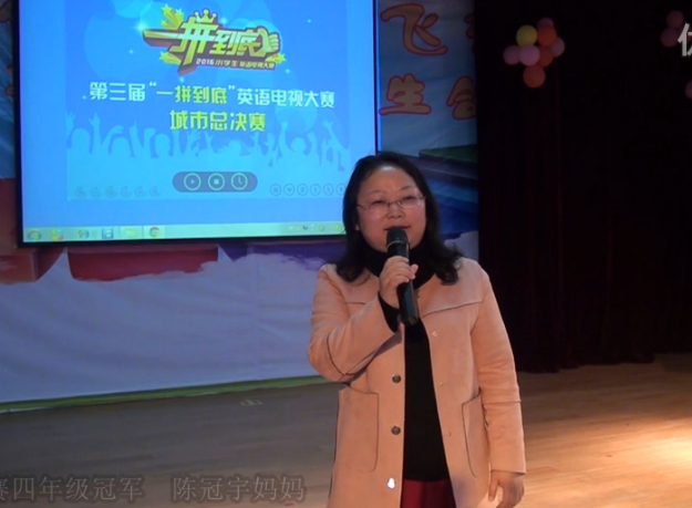 陈冠宇妈妈第三届一拼到底惠州市决赛四年级冠军