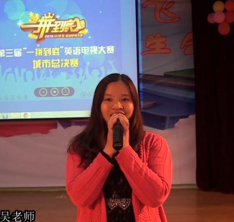 第三届一拼到底惠州市外国语学校吴老师