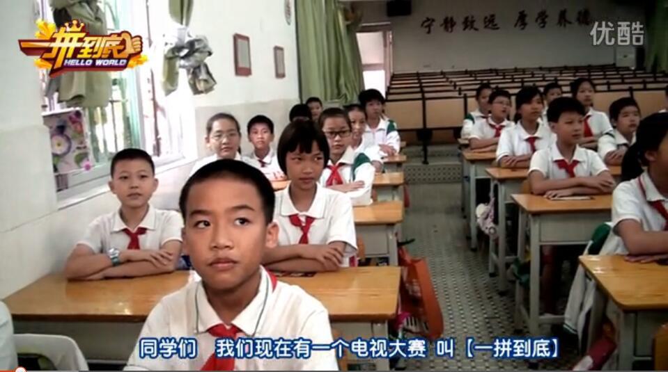 一拼到底英语电视大赛宣传片03