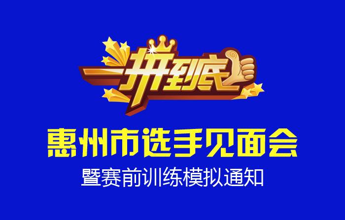 惠州市选手见面会暨赛前训练模拟通知