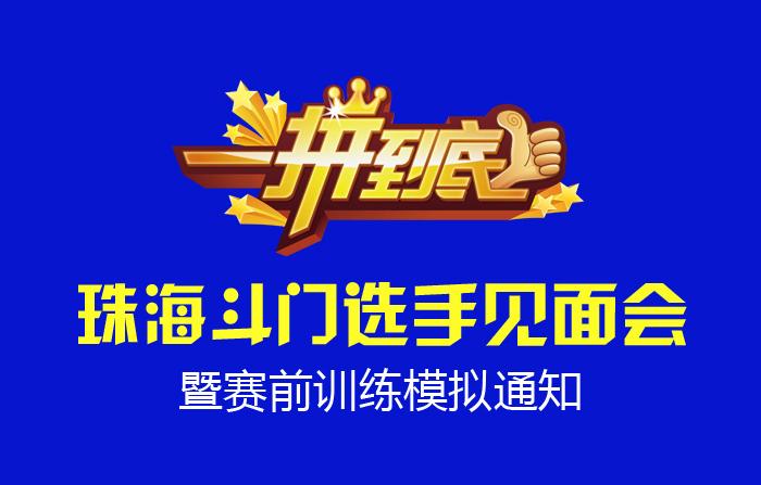 珠海斗门选手见面会暨赛前训练模拟通知