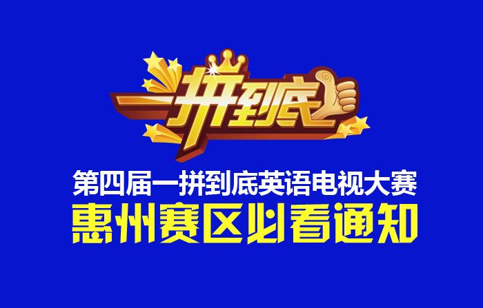 惠州赛区复赛选手必看!一拼到底备赛单词库