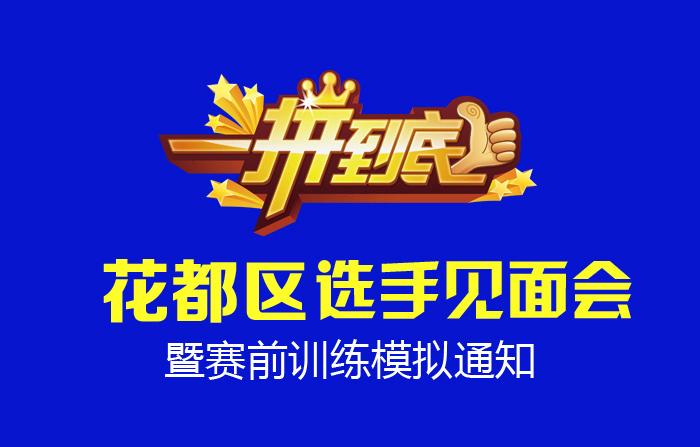 广州花都区选手见面会暨赛前训练模拟通知