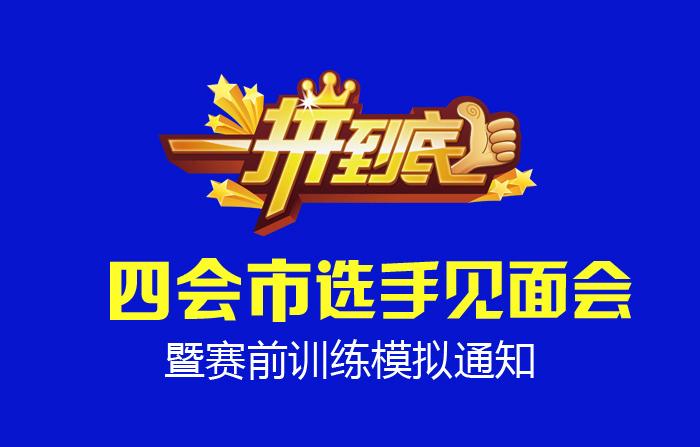 四会市选手见面会暨赛前训练模拟通知(12月17、18))