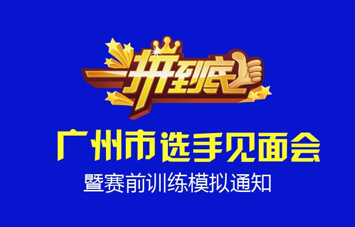 广州市选手见面会暨赛前训练模拟通知