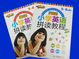 小学英语拼读教程-官方指定权威机构出版发行