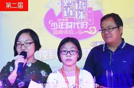 第二届妙语连珠佛山市五年级冠亚季军采访
