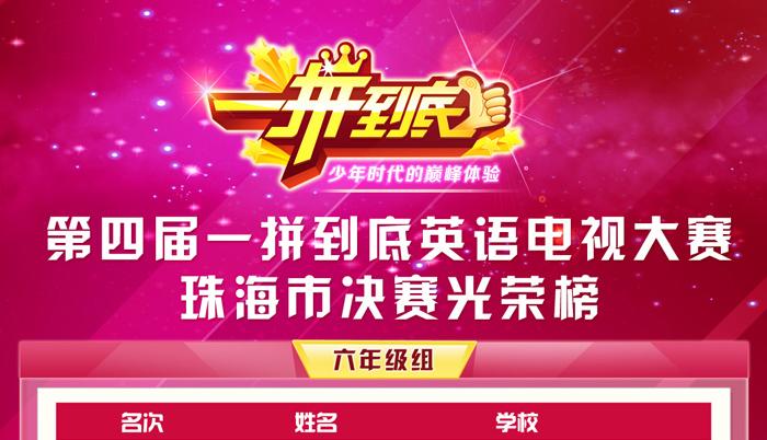 【珠海光荣榜】第四届一拼到底珠海市决赛