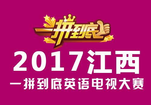 """2017江西省小学生""""一拼到底""""英语电视大赛活动方案"""