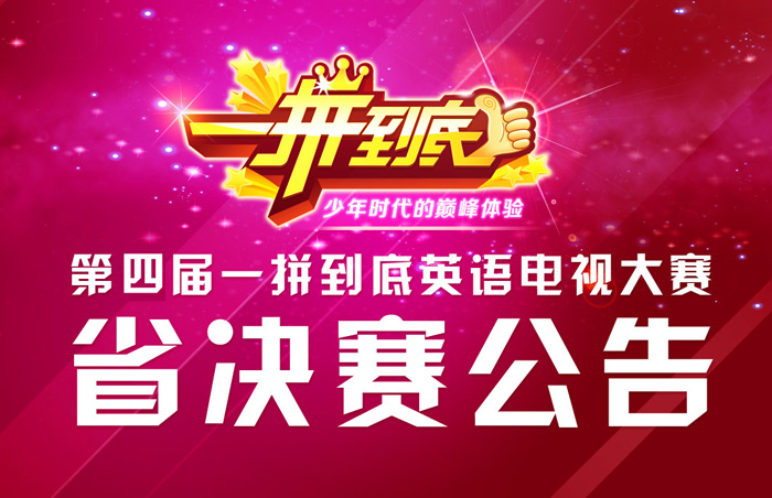 第四届 《一拼到底》英语电视大赛 广东省总决赛 公告