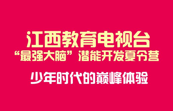 """江西教育电视台""""最强大脑""""潜能开发夏令营-少年时代的巅峰体验"""