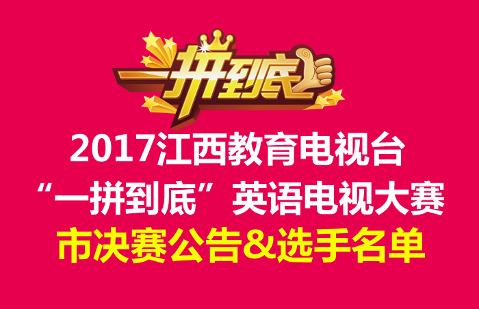 """2017江西教育电视台""""一拼到底""""英语电视大赛 【市决赛公告&选手名单】"""