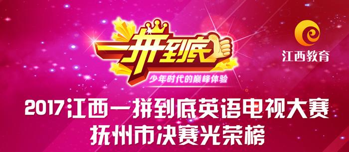 2017江西一拼到底英语电视大赛抚州市赛光荣榜