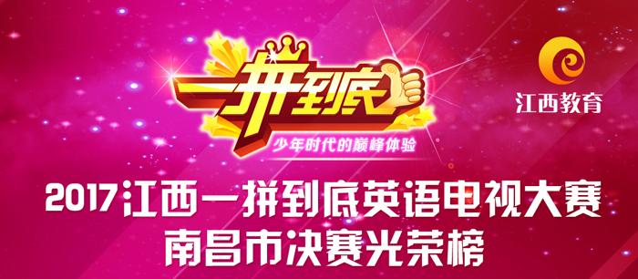 2017江西一拼到底英语电视大赛南昌市赛光荣榜