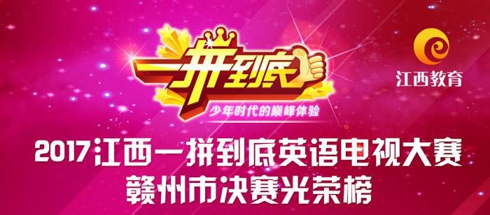 2017江西一拼到底英语电视大赛赣州市赛光荣榜