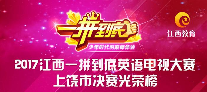 2017江西一拼到底英语电视大赛上饶市赛光荣榜