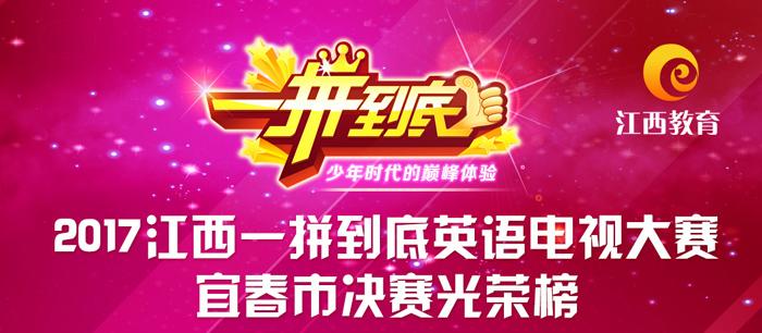 2017江西一拼到底英语电视大赛宜春市赛光荣榜