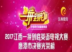 2017江西一拼到底英语电视大赛鹰潭市赛光荣榜