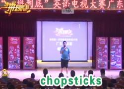 第四届一拼到底广东省省决赛6年级