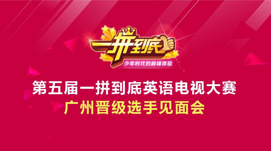 荔湾区|第五届一拼到底英语电视大赛晋级选手见面会暨颁奖活动公告