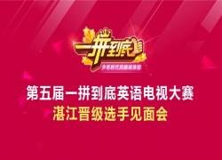 【湛江】第五届一拼到底英语电视大赛选手见面会