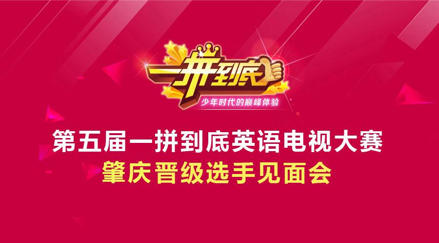 【肇庆】第五届一拼到底英语电视大赛见面会