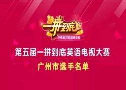 广州|第五届一拼到底英语电视大赛广州市选手名单