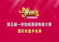 第五届一拼到底英语电视大赛肇庆市赛公告及入围名单公布