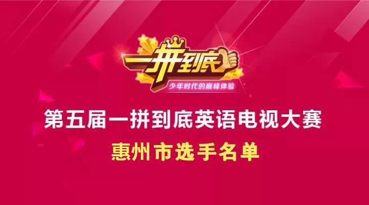 第五届一拼到底英语电视大赛惠州市赛公告及入围名单公布