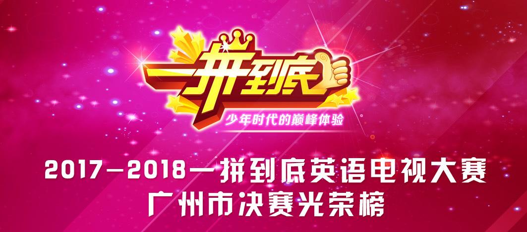 2017-2018广州市一拼到底英语电视大赛【广州总决赛光荣榜】