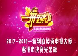2017-2018一拼到底英语电视大赛惠州市决赛光荣榜
