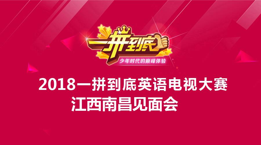 【6月2-6月3日】江西南昌2018一拼到底英语电视大赛晋级选手见面会