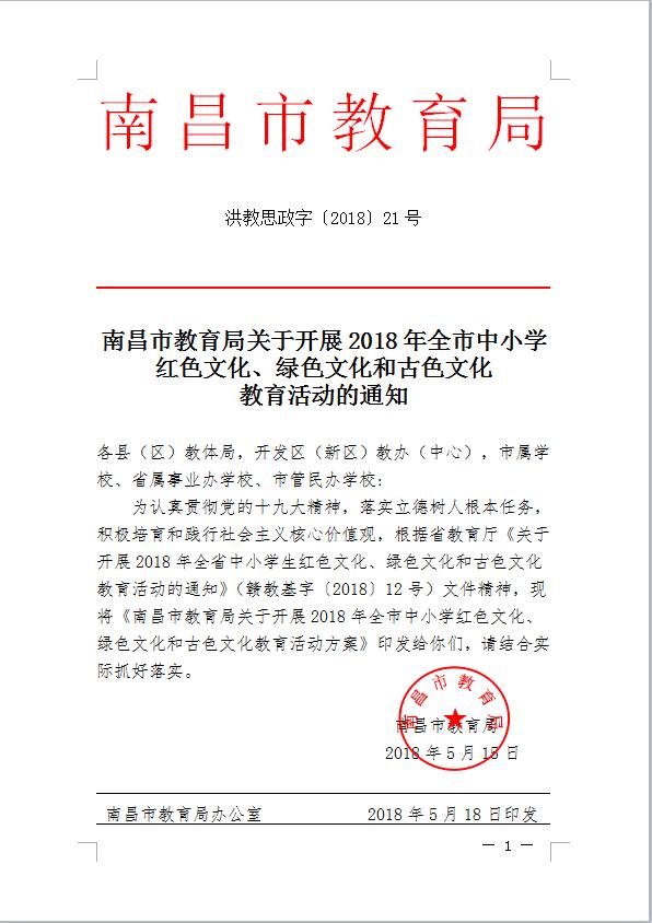 南昌市教育局关于开展2018年全市中小学红色文化、绿色文化和古色文化教育活动的通知