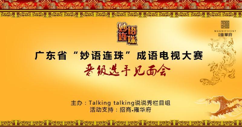 传承国学之美、妙语连珠成语活动5.1节闪耀招商雍华府