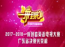 2017-2018一拼到底英语电视大赛广东省决赛