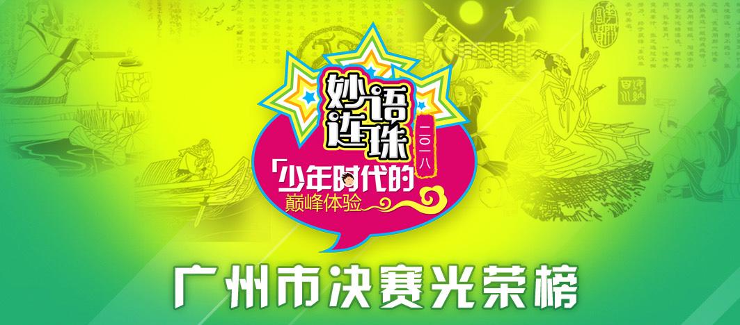 2018广州妙语连珠成语电视大赛