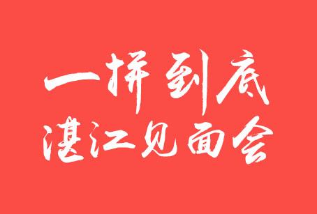 【湛江】一拼到底英语电视大赛选手见面会