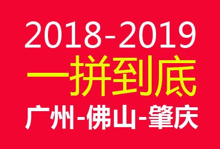 """2018-2019小学生""""一拼到底""""英语拼读大会广州佛山肇庆市决赛"""