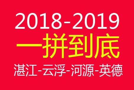 """2018-2019一拼到底""""英语拼读大会湛江河源云浮英德市决赛"""