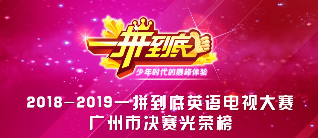 2018-2019一拼到底英语大赛广州市决赛光荣榜