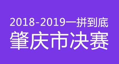 """2018-2019小学生""""一拼到底""""英语拼读大会 肇庆市决赛公告"""