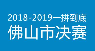 """2018-2019小学生""""一拼到底""""英语拼读大会 佛山市决赛公告"""