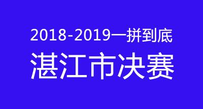 """2018-2019小学生""""一拼到底""""英语拼读大会湛江市决赛公告"""