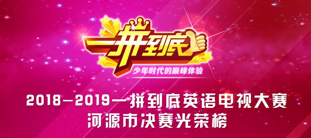 2018-2019一拼到底英语电视大赛河源光荣榜