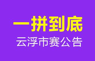 """2018-2019小学生""""一拼到底""""英语拼读大会 云浮市决赛公告"""