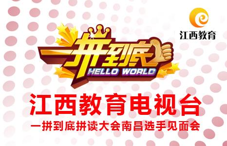 2019江西一拼到底英语拼读大会(选手见面会)