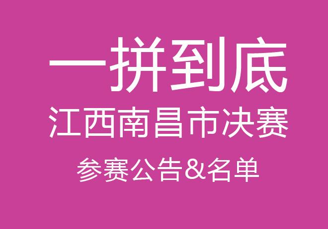 2019小学生'一拼到底'英语拼读大会 南昌市决赛公告