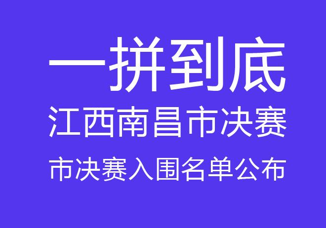 2019小学生'一拼到底'英语拼读大会 南昌市决赛入围名单公布