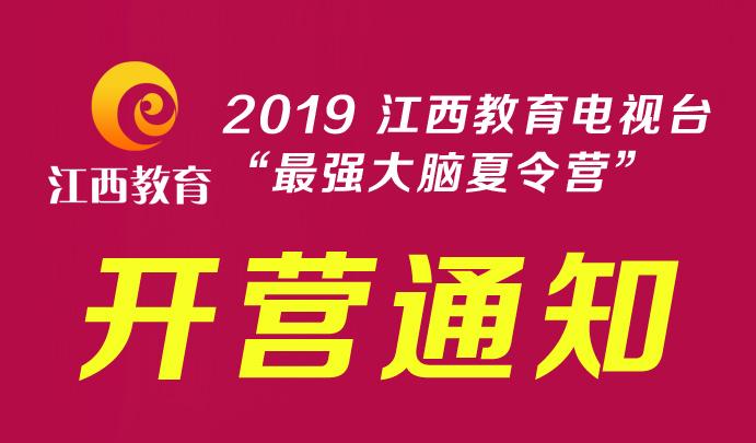 """2019 江西教育电视台""""最强大脑夏令营""""开营通知"""